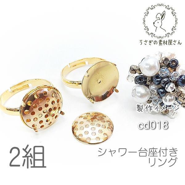 リング 皿15mm シャワー台付き指輪 銅製 アジャスターリング 2個(組)/cd018