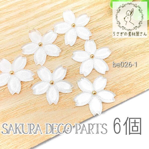 デコパーツ 桜 樹脂製 さくら 桜の花 カボションにも サクラパーツ 春 特価 6個/ホワイト系/be026-1