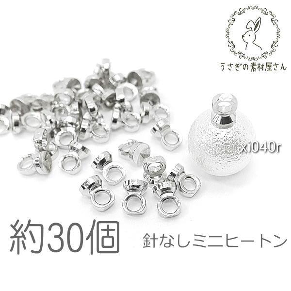 【送料無料】ヒートン キャップ 針なし 4mm×2.8mm 極小 基礎金具 ビーズキャップ ヒートン金具 約30個/ロジウム色/xi040r