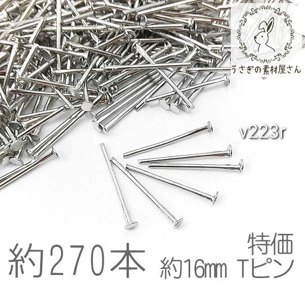 【送料無料】tピン 約16mm ハンドメイド 基礎金具 ヘッドピン ニッケルフリー 特価 ロジウム色 約270本/v223r