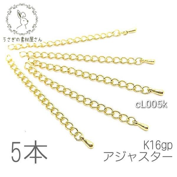 アジャスター チェーン ネックレスに 留め具用 基礎金具 変色しにくい 高品質 5本 韓国製/K16gp/cL005k