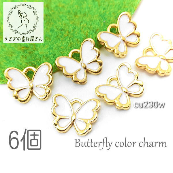 チャーム 蝶々 約10mm バタフライ モチーフ カラー パーツ エナメル 6個 特価/ホワイト/cu230w