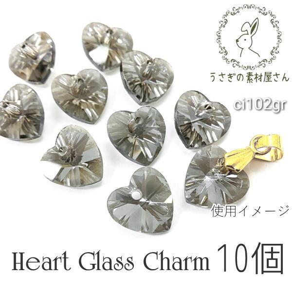 送料無料 アウトレット ガラスチャーム ハート 10mm メタリック Vカット 10個/グレー/ci102gr