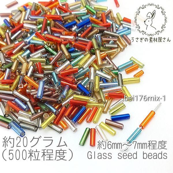 【送料無料】竹ビーズ 約6mm~7mm 銀膜 ガラスビーズ 約20グラム/MIXカラー/bei176mix-1