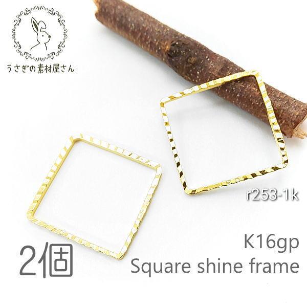 空枠 スクエア 1辺約20mm 高品質メッキ キラキラ レジン枠 ヒキモノリング 四角 2個/k16gp/r253-1k