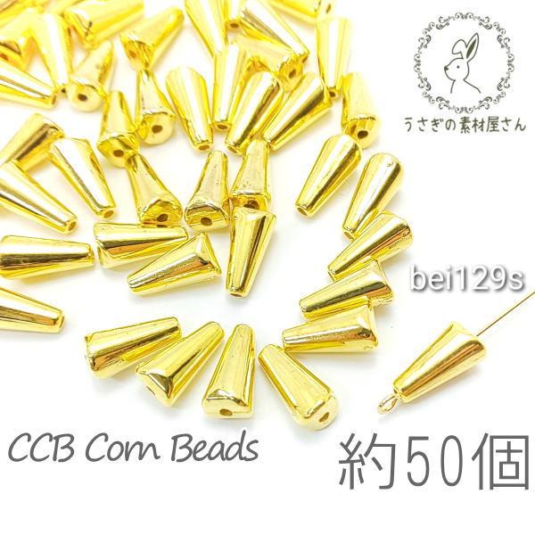 【送料無料】コーン ビーズ 三角 CCB 軽い トライアングル ゴールド色 約11×5~6mm お得 約50個/Sサイズ/bei129s