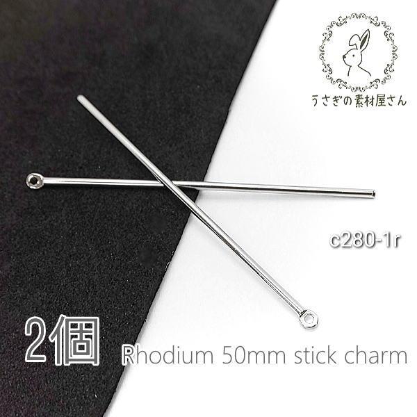 スティックチャーム 約50mm 丸棒 細チャーム 変色しにくい 高品質メッキ 韓国製 2個/本ロジウム/c280-1r