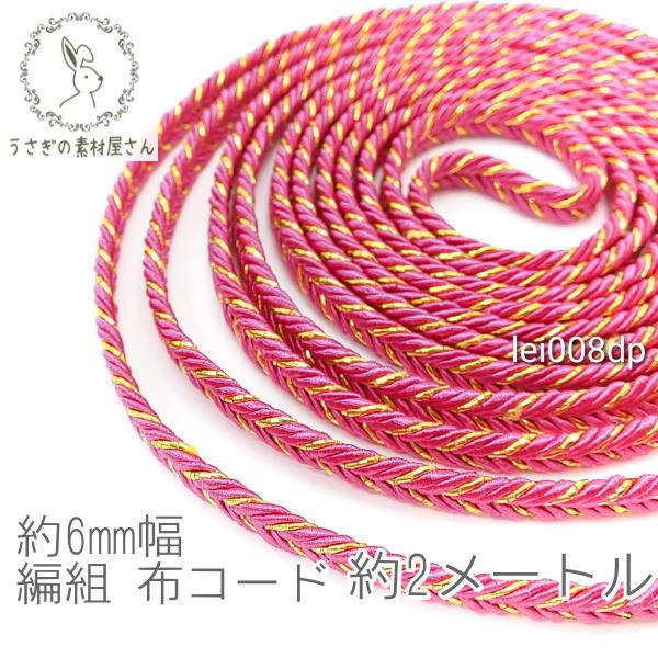 布紐 約6mm幅 編組 布コード 編み込み コード ひも 約2メートル/ピンク ゴールド/lei008dp