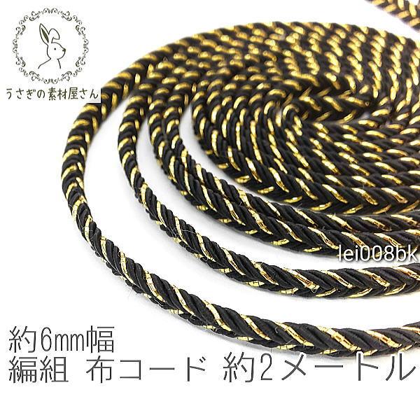 布紐 約6mm幅 編組 布コード 編み込み コード ひも 約2メートル/ブラック ゴールド/lei008bk