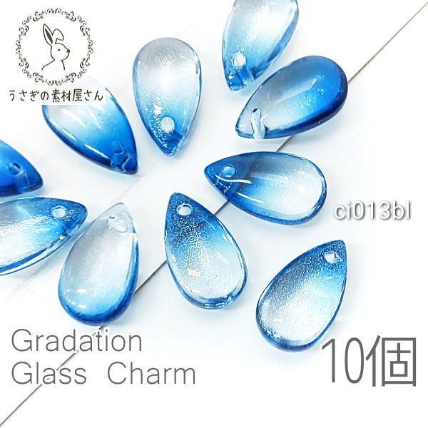 【送料無料】ガラス 横穴 ビーズ チャーム グラデーション 約13×8mm ガラスストーン 雫 ドロップ グリッター 涙 10個/ブルー系/ci013bl