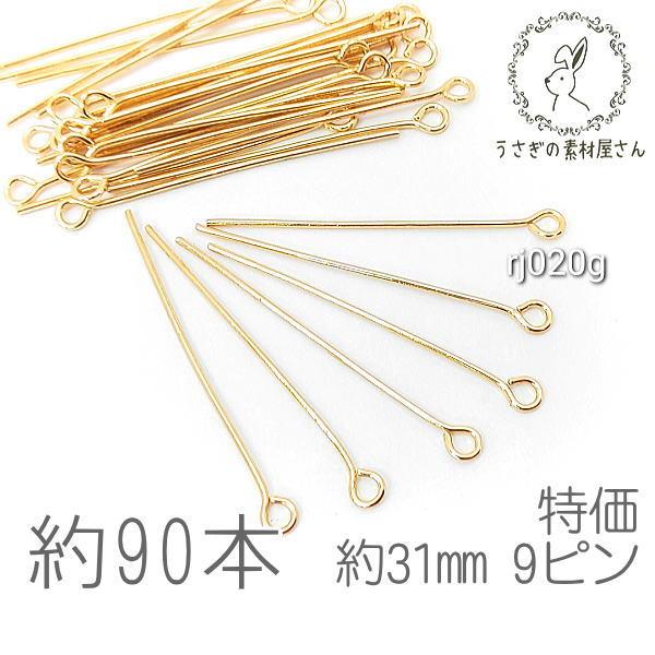【送料無料】9ピン 約31mm ハンドメイド 基礎金具 アイピン ニッケルフリー 特価 ゴールド色 約90本/rj020g