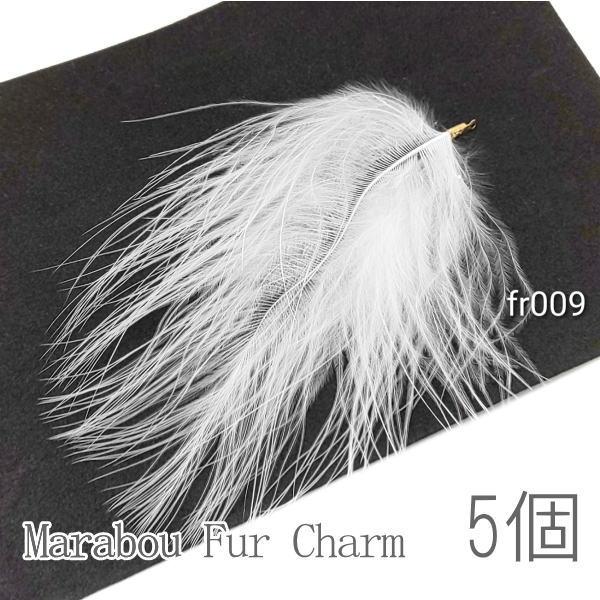 特価 ファーチャーム マラボーファー 白 ホワイト 大きめ 約10cm前後 ふんわり 5個/fr009