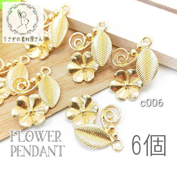 ペンダントトップ フラワー 花 チャーム 植物モチーフ ivy 春 6個/c006