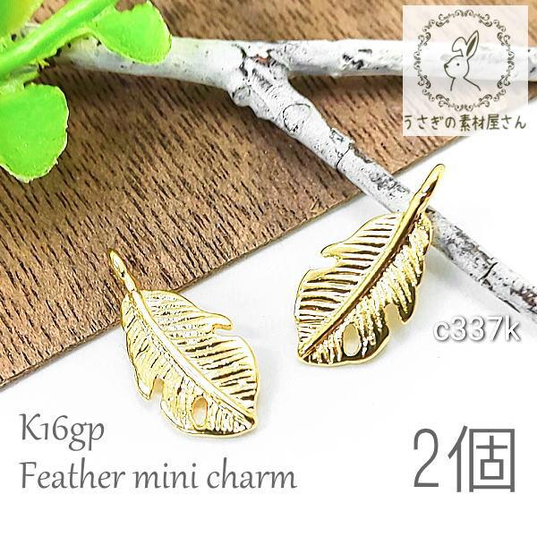 【送料無料】チャーム 羽根 フェザー ミニ charm リーフ 植物 変色しにくい 韓国製 高品質 2個/K16gp/c337k