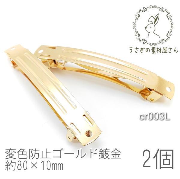 バレッタ ヘアアクセサリー製作用 変色しにくい 約80×10mm 高品質 韓国製 2個 検品良品/cr003L