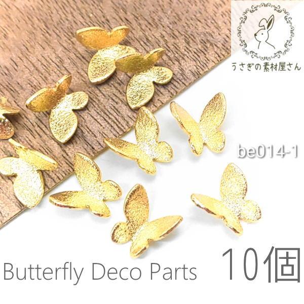 貼り付け バタフライ デコ エンボス 特価 メタルパーツ 立体 蝶々 カボションとしても 10個/be014-1