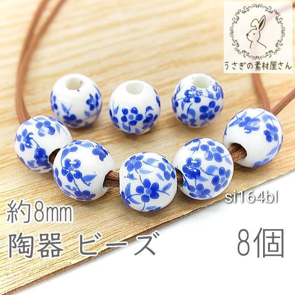 ビーズ 陶器 約8mm セラミック 花 フラワー 陶器のビーズ 和風 和柄 8個/ブルー/si164bl