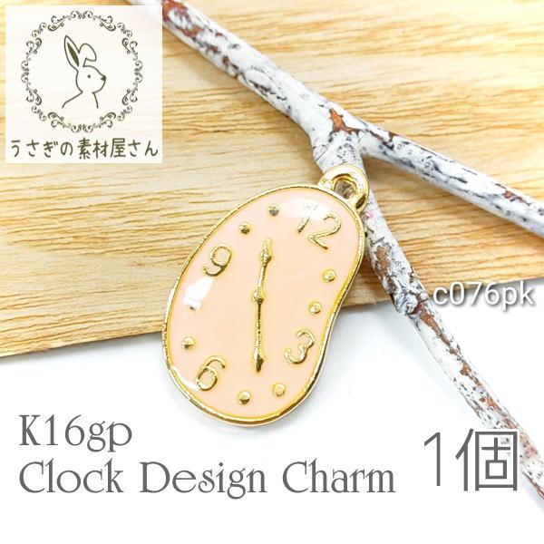 チャーム 時計charm エポ 高品質 カラーチャーム k16gp 1個/ピンク/c076pk