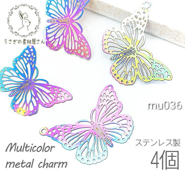 透かし メタルチャーム 蝶々 バタフライ 約27×24mm マルチカラー 4個/mu036