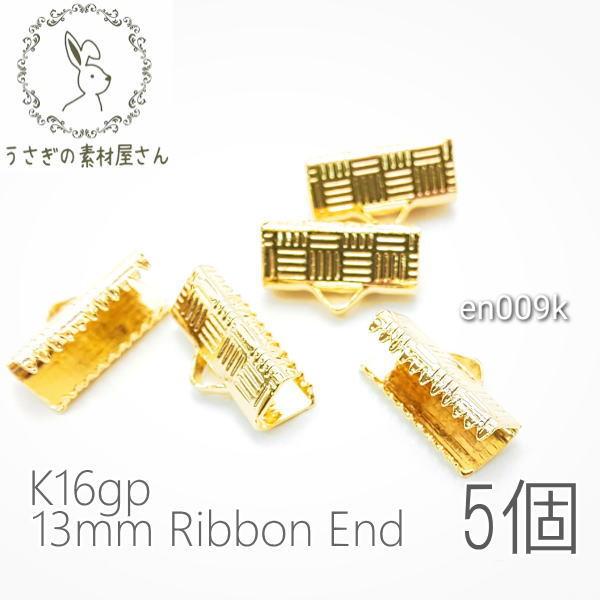 ワニ口 幅約13mm 金具 ワニカン 紐留め カシメ 変色しにくい 高品質 革 布 紐留めに 5個/k16gp/en009k