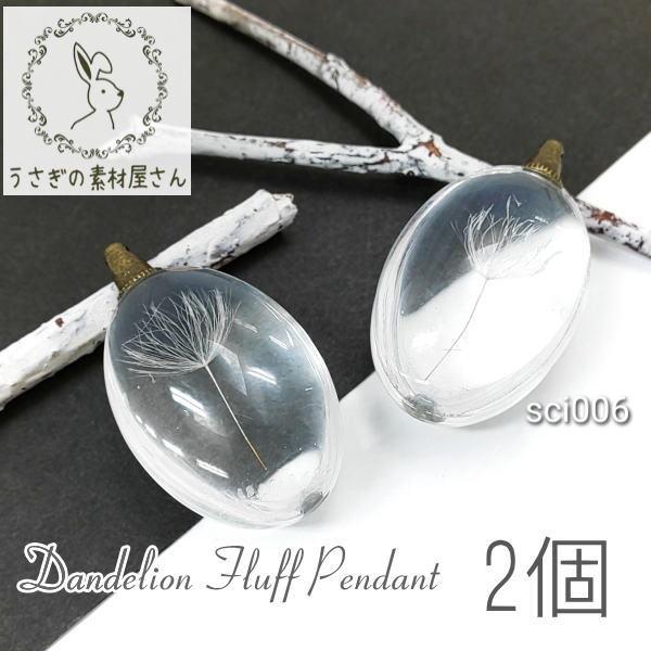 ペンダント ガラス タンポポ 綿毛 楕円 オーバル チャーム 2個 約30×18mm/sci006
