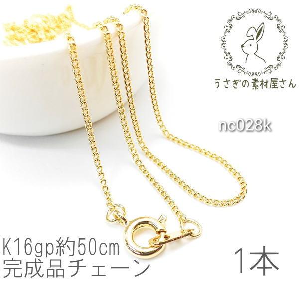 ネックチェーン 約50cm キヘイ 極細1mm幅 喜平チェーン 完成品 高品質 韓国製 1本入り/K16gp/nc028k