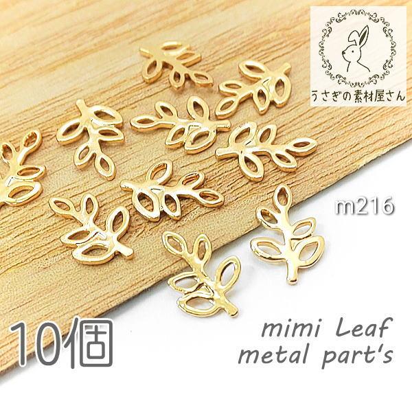 メタルパーツ リーフ 約9mm×6mm ネイル レジンに 軽い 小さい 植物 透かし メタル プレート 葉 10個/m216