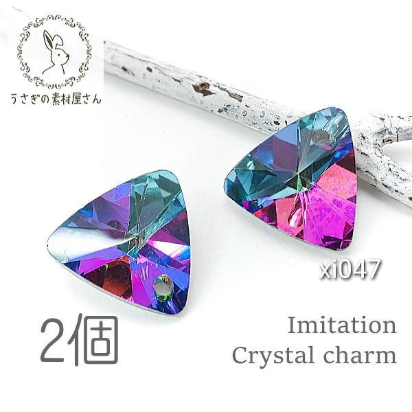 ガラスチャーム 三角形 約11.5×12mm 裏メッキ イミテーションクリスタル 2個/パープル系/xi047