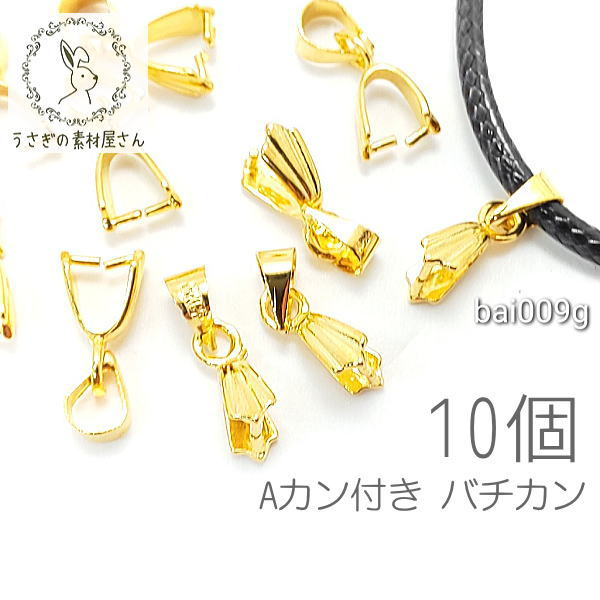 バチカン パーツ 15mm ペンダントトップ 金具 バチカン Aカン付き 10個/ゴールド色/bai009g
