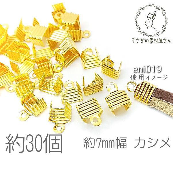 カシメ 7mm 幅 真鍮製 折りたたみ式 留め具 ハンドメイド 材料 基礎金具 約30個/ゴールド色/eni019