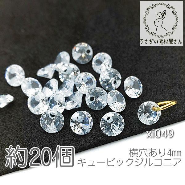 キュービックジルコニア チャーム 4mm 横穴あり ダイヤカット 高品質 ストーン 約20粒/クリア色/xi049