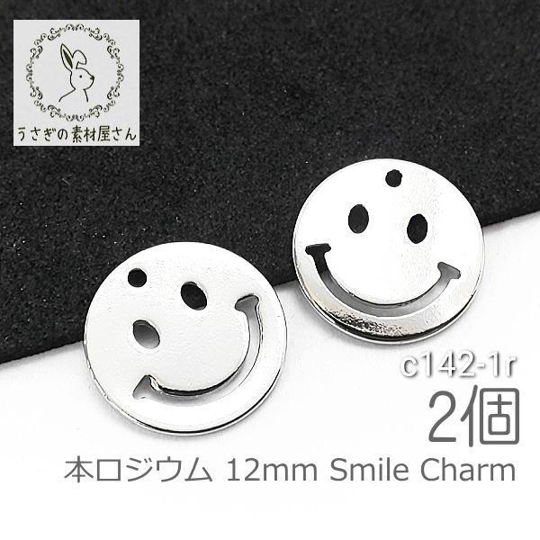 チャーム スマイル 12mm プレート smile 変色しにくい メタルチャーム 高品質/本ロジウム/c142-1r