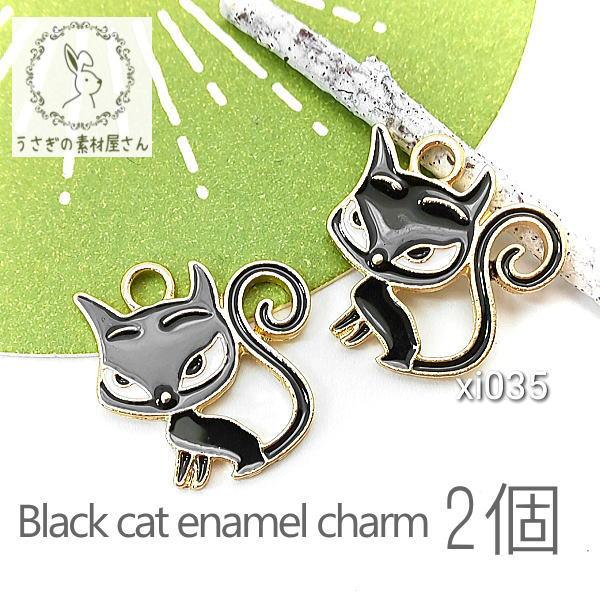【送料無料】チャーム ネコ 黒猫 チャーム ブラックねこ エナメル カラー cat チャーム ねこ雑貨2個/xi035