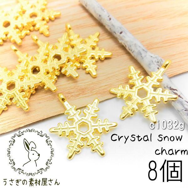 雪の結晶 チャーム アンティーク調 スノーフレーク 約20×18mm クリスマス ゴールド色 /ci032g