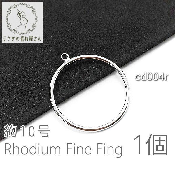 リング 約10号 ハンドメイド製作用指輪 レジンフレーム 空枠 チャームとしても 華奢リング 1個/本ロジウム/cd004r
