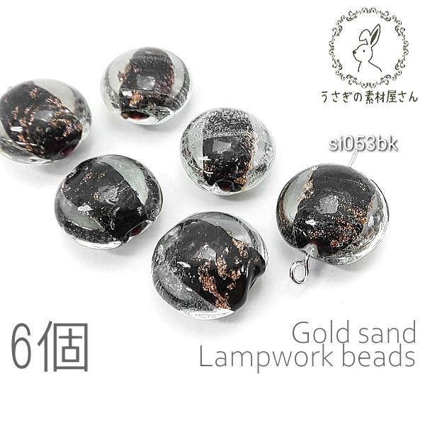 ガラスビーズ 丸 12mm~15mm 手作り ゴールドサンド ランプワークビーズ 6個/ブラック系/si053bk
