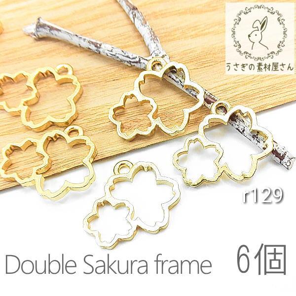 空枠 さくら フレーム 桜 チャーム 重なるサクラ 和風 6個/r129