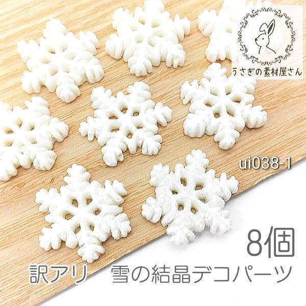 訳アリ デコパーツ 雪の結晶 カボション 20mm スノーフレーク グリッター 樹脂製 冬 8個