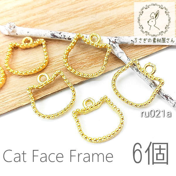 空枠 チャーム フレーム 猫 キャットフェイス レジン枠 特価 猫雑貨 6個/ru021a