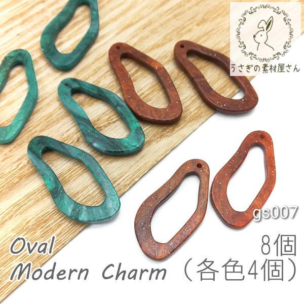 在庫限り ビーズ チャーム ラメ マーブル 変形 オーバル フレーム 数量限定 韓国製 計8個/ 2色セット/gs007