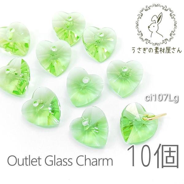 送料無料 アウトレット ガラスチャーム ハート 10mm 中性色 Vカット 10個/ライトグリーン/ci107Lg