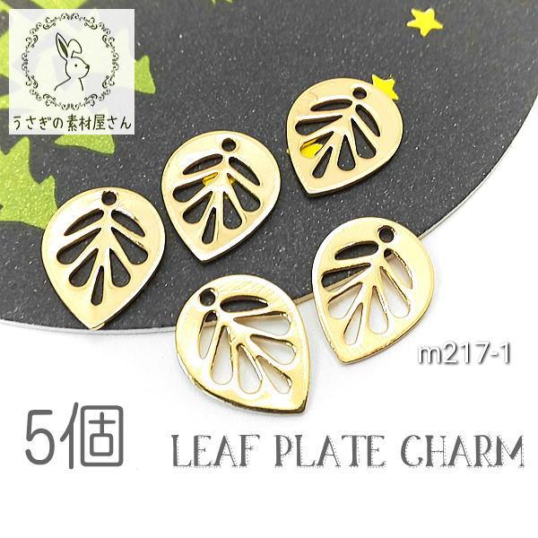 メタルチャーム 透かし プレート リーフ 植物 メタル パーツ 葉 繊細 5個/m217-1