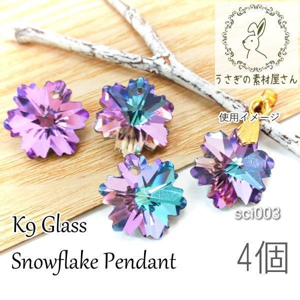雪の結晶 K9 クリスタル ガラスチャーム 雪 冬 スノー ペンダント 約14×12mm 4個 ブルーピンク/sci003