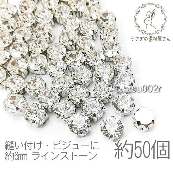 ラインストーン 約6mm 縫い付け クリア ガラスストーン ビジュー 真鍮製石座 約50粒/ロジウム色/su002r