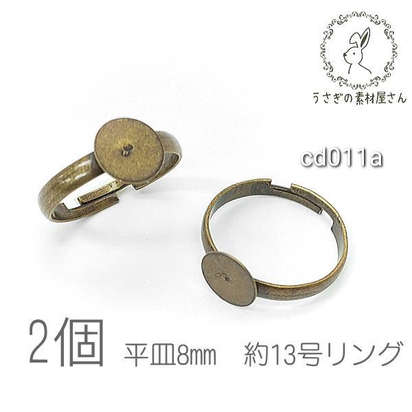 リング 台座 平皿8mm 約13号 ハンドメイド製作用 サイズ調整可能 指輪 デコ アジャスター リング 土台 2個/金古美/cd011a