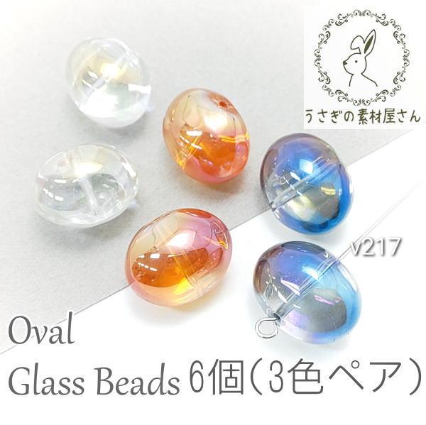 送料無料 ガラスビーズ オーバル 楕円 ビーズ オーロラ サンキャッチャーとしても 6個/3色ペア/v217