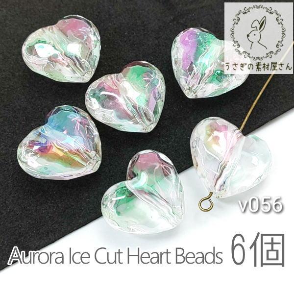 オーロラ ビーズ ハート アイスカット デザイン heart アクリルビーズ クリア 約16×19mm 6個/v056