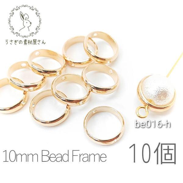 ビーズ フレーム サークル リング 約10mm 内径約8mm 貫通穴 10個/be016-h