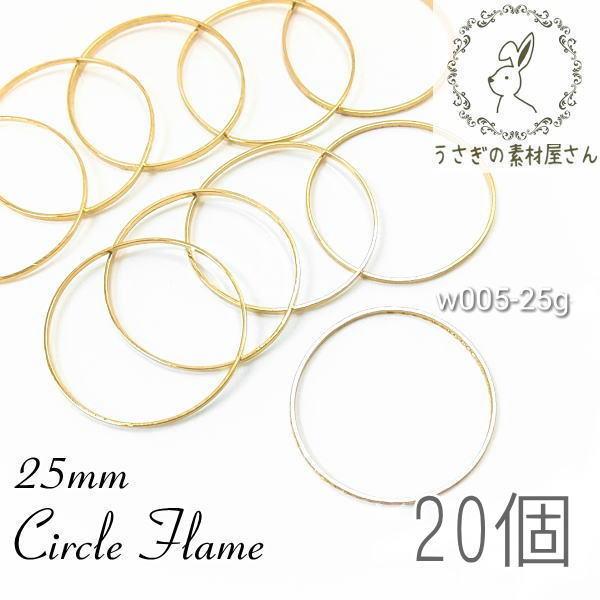 空枠 丸 リング 約25mm サークル リング レジン枠 チャームにも 銅製 特価 20個/ゴールド色/w005-25g