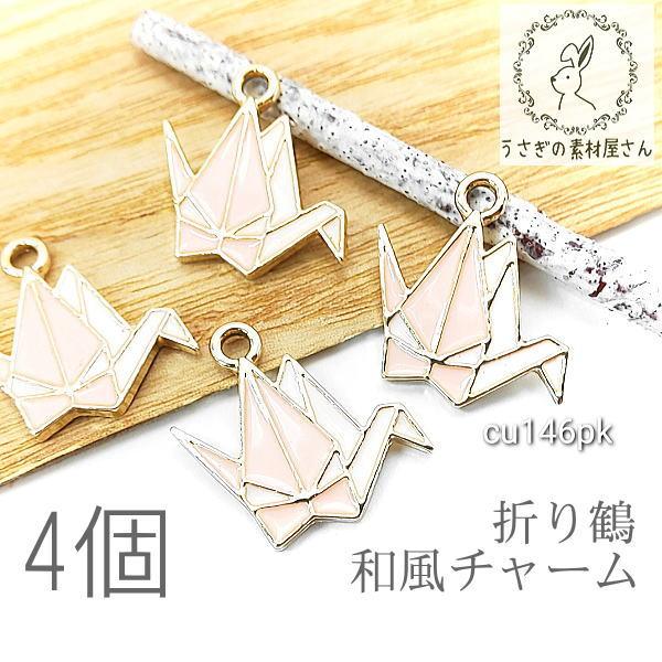 チャーム 折り鶴 和風 エナメル カラーチャーム 鶴 鳥 動物 ハンドメイド アクセサリー パーツ 4個/ピンク/cu146pk